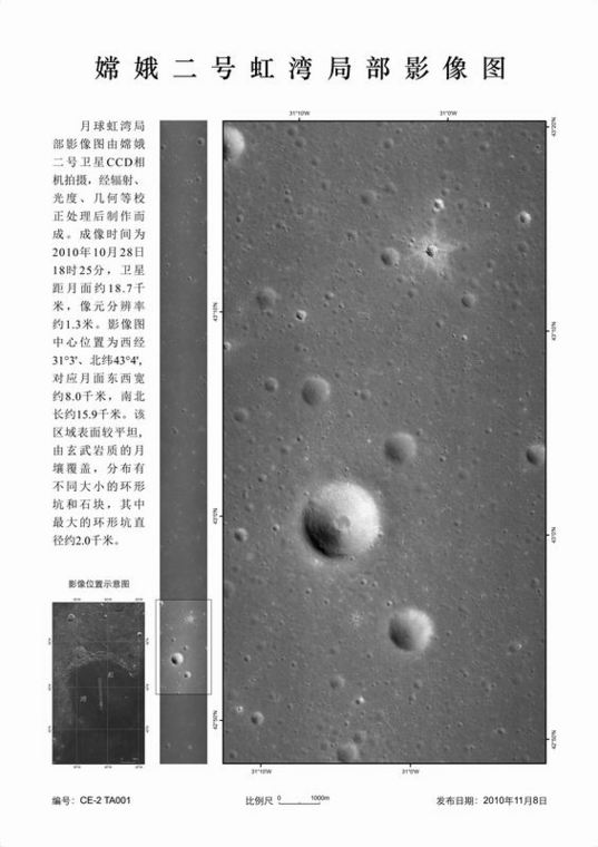 Chang'E 2 image of Sinus Iridum