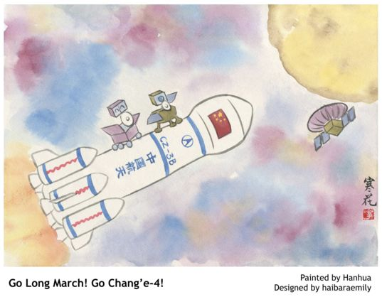 Go Long March! Go Chang'e-4!