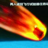 Chang'e 5 test vehicle reenters Earth's atmosphere, October 31, 2014