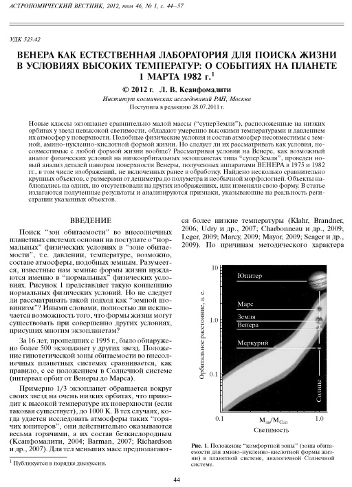 Ksanfomaliti's 'Venus Life' article